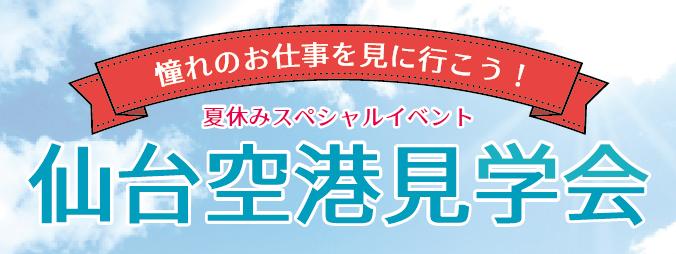 憧れのお仕事を見に行こう! 夏休みスペシャルイベント 仙台空港見学会