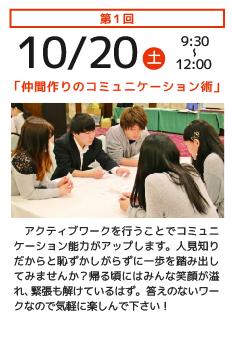 10/20(土) 9:30~12:00「仲間作りのコミュニケーション術」