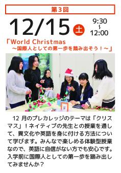 12/15(土) 9:30~12:00「World Christmas~国際人としての第一歩を踏み出そう!~」