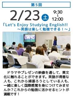 2/23(土) 9:30~12:00「Let's Enjoy Studying English!! 〜英語は楽しく勉強できる!〜」