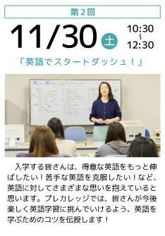 11/30(土) 10:30~12:30「英語でスタートダッシュ!」