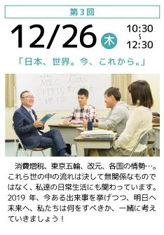 12/26(木) 10:30~12:30「日本、世界。今、これから。」