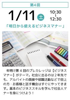 1/11(土) 10:30~12:30「明日から使えるビジネスマナー」