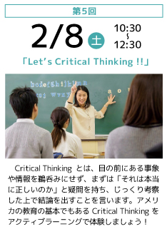 2/8(土) 10:30~12:30「Let's Critical Thinking !!」