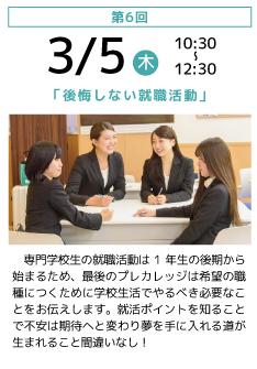 3/5(木) 10:30~12:30「後悔しない就職活動」